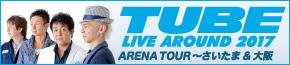 「TUBE LIVE AROUND 2017 ARENA TOUR」