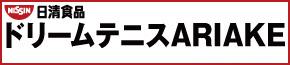 【日清食品ドリームテニスARIAKE】【日清食品ドリームテニスARIAKE】10/7(土)12:00より販売開始!特別ゲストに錦織圭!
