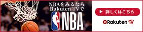 NBAは楽天TV