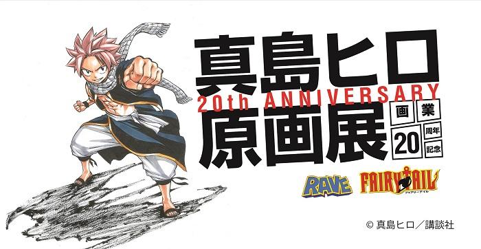 画業20周年記念 真島ヒロ原画展
