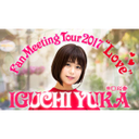 "井口裕香 Fan Meeting Tour 2017""Love"""