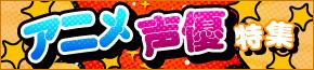 アニメ_声優 | 公演・ライブのチケット予約・購入【楽天チケット】