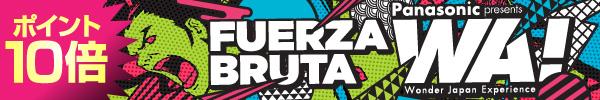 フエルサ ブルータ(FUERZA BRUTA) | 【楽天チケット】フェス・イベント・ライブ・公演のチケット予約・購入