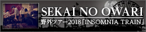 SEKAI NO OWARI(セカイノオワリ)|【楽天チケット】イベント公演のチケット予約・購入