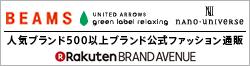 人気ブランド500以上ブランド公式ファッション通販 Rakuten BRAND AVENUE 楽天 ブランドアベニュー