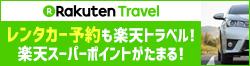 楽天トラベル レンタカー予約 コンパクトカー6時間2,100円~! 全国4000店舗