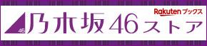 乃木坂46ストア 楽天ブックス