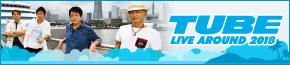 TUBE 2018|【楽天チケット】イベント公演のチケット予約・購入