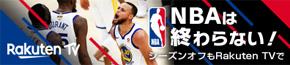【楽天TV NBA】