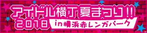 アイドル横丁夏祭り2018