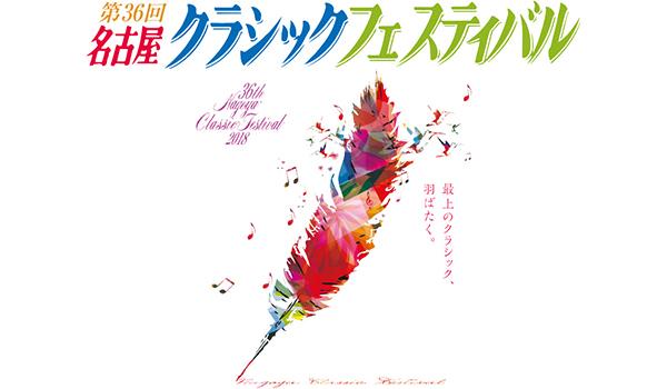 第36回 名古屋クラシックフェスティバル