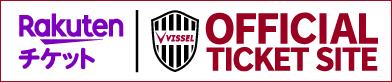 ヴィッセル神戸チケット