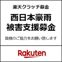 楽天クラッチ募金 平成30年7月西日本豪雨被害支援募金