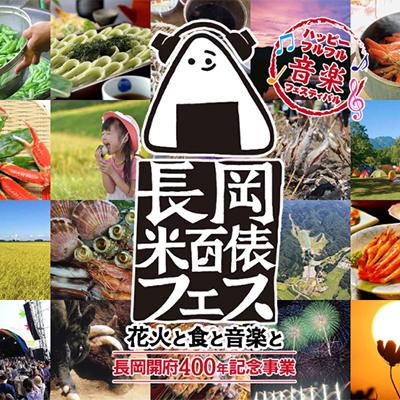 長岡 米百俵フェス 〜花火と食と音楽と〜
