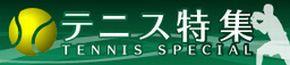 Rakutenオープンテニス2018