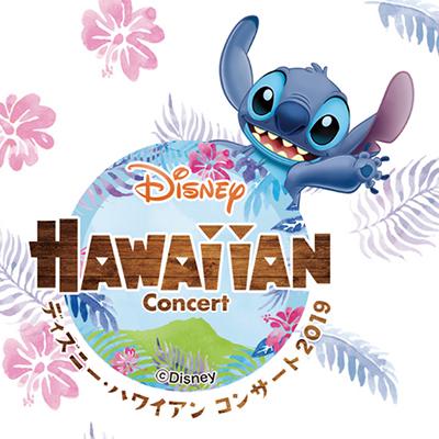 ディズニー・ハワイアン コンサート 2019