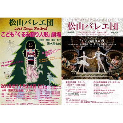 松山バレエ団 2018「くるみ割り人形」