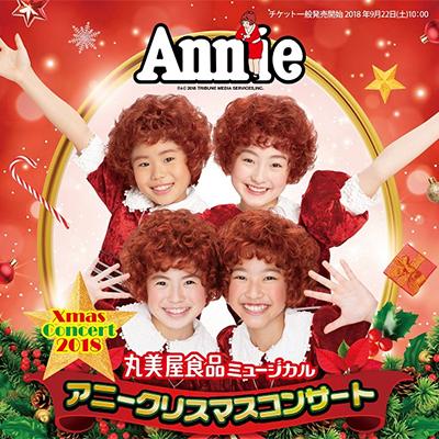 アニークリスマスコンサート