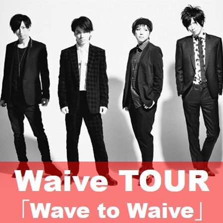 【先行抽選受付中】Waive TOUR|「Wave to Waive」