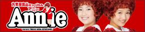 丸美屋食品ミュージカル アニー Annie 2019