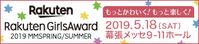 Rakuten GirlsAward 2019 SPRING / SUMMER