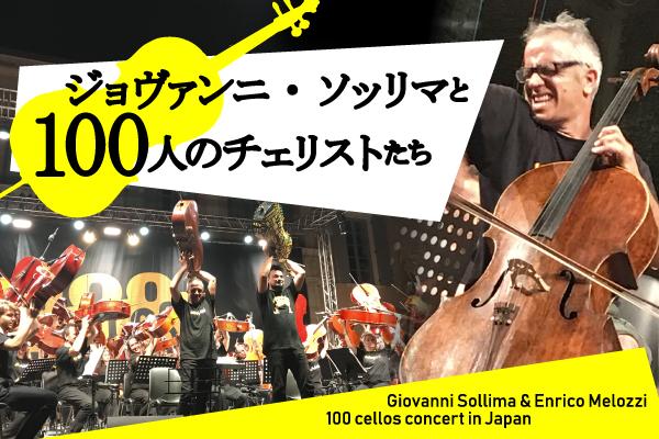 ジョヴァンニ・ソッリマと100人のチェリストたち