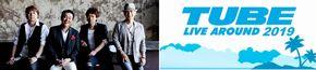 TUBE LIVE AROUND 2019  | 【楽天チケット】公演・ライブのチケット予約・購入