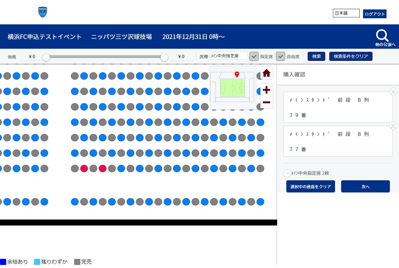 希望する席種・座席の選択2