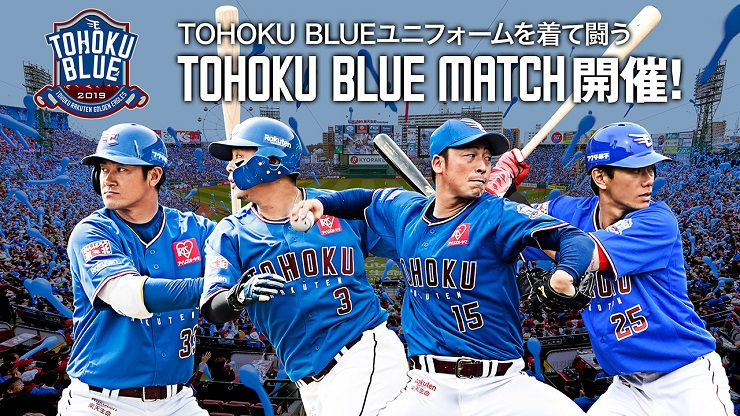 TOHOKU BLUE MATCH