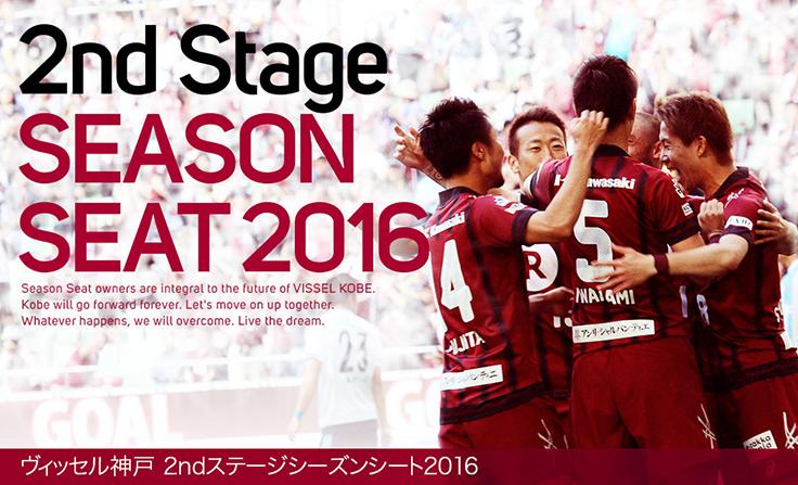 2ndステージシーズンシート