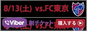 Viber割_FC東京