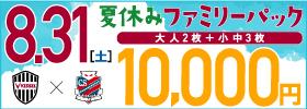ファミリーパック札幌戦
