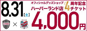 ショップ4周年札幌戦