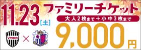 1123ファミリーチケット
