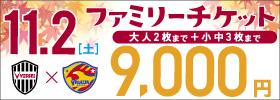 1102ファミリーチケット