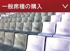 一般席種の購入へ