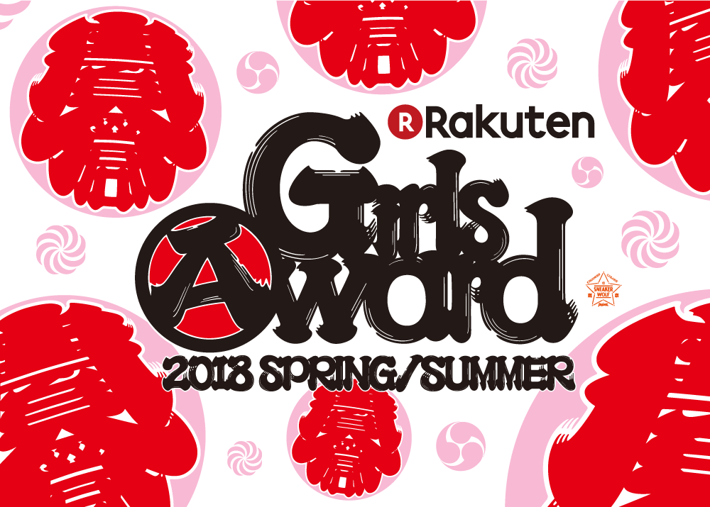 Rakuten GirlsAward 2018 SPRING/SUMMER ガールズアワード