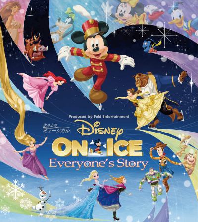 氷の上のミュージカル DISNEY ON ICE Everyone's Story