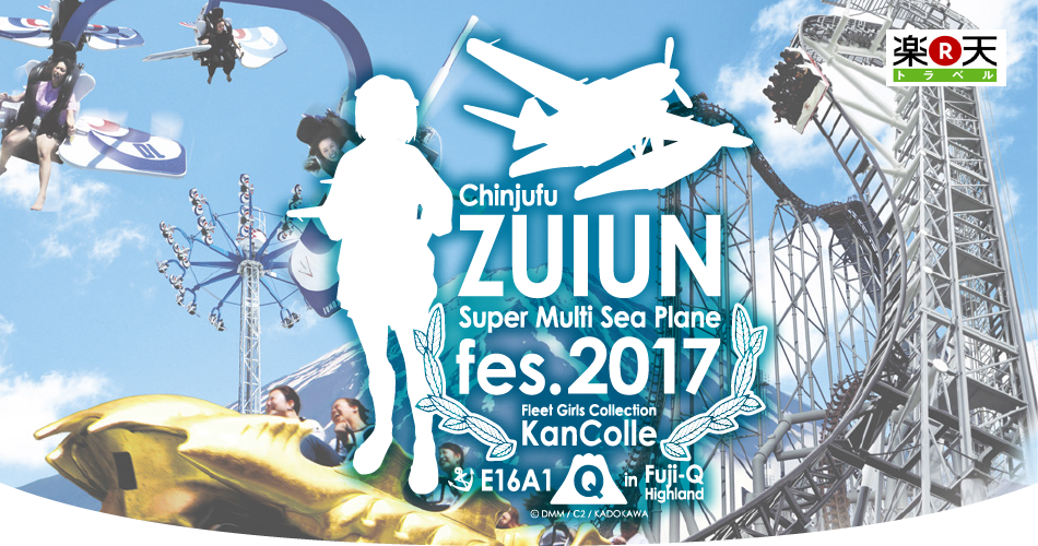 Chinjufu ZUIUN Super Multi Sea Plane fes.2017 Fleet Girls Collection KanColle